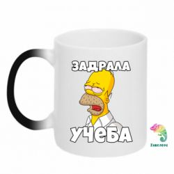 Кружка-хамелеон Homer is tired of studying