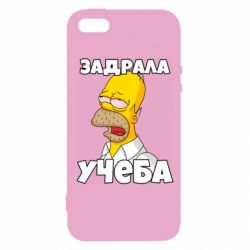 Чохол для iphone 5/5S/SE Homer is tired of studying
