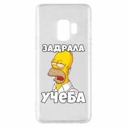 Чохол для Samsung S9 Homer is tired of studying