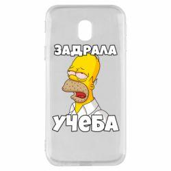 Чохол для Samsung J3 2017 Homer is tired of studying