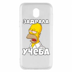 Чохол для Samsung J5 2017 Homer is tired of studying