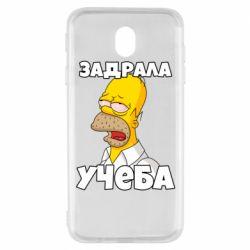 Чохол для Samsung J7 2017 Homer is tired of studying