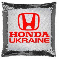 Подушка-хамелеон Honda Ukraine