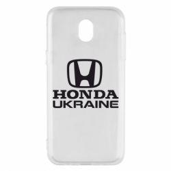 Чехол для Samsung J5 2017 Honda Ukraine