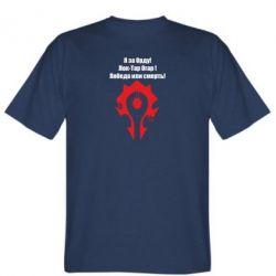Мужская футболка HORDE BATTLE CRY