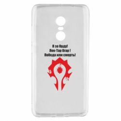 Чехол для Xiaomi Redmi Note 4 HORDE BATTLE CRY