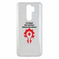 Чехол для Xiaomi Redmi Note 8 Pro HORDE BATTLE CRY