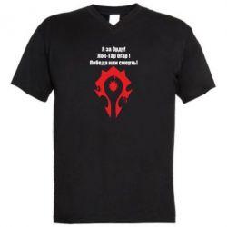 Мужская футболка  с V-образным вырезом HORDE BATTLE CRY