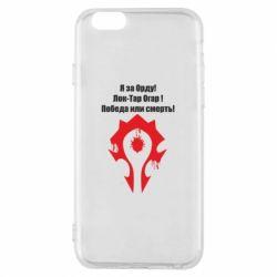Чехол для iPhone 6/6S HORDE BATTLE CRY