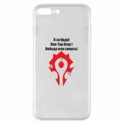 Чехол для iPhone 8 Plus HORDE BATTLE CRY
