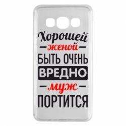 Чохол для Samsung A3 2015 Хорошейе дружиною бути шкідливо - FatLine