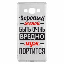 Чохол для Samsung A5 2015 Хорошейе дружиною бути шкідливо - FatLine