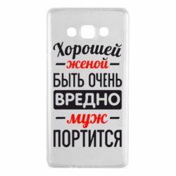 Чохол для Samsung A7 2015 Хорошейе дружиною бути шкідливо - FatLine