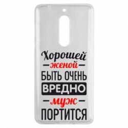 Чохол для Nokia 5 Хорошейе дружиною бути шкідливо - FatLine