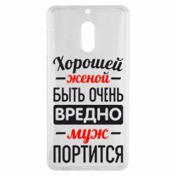 Чохол для Nokia 6 Хорошейе дружиною бути шкідливо - FatLine