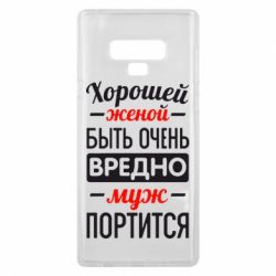 Чохол для Samsung Note 9 Хорошейе дружиною бути шкідливо - FatLine