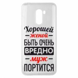 Чохол для Xiaomi Pocophone F1 Хорошейе дружиною бути шкідливо - FatLine