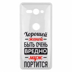 Чохол для Sony Xperia XZ2 Compact Хорошейе дружиною бути шкідливо - FatLine