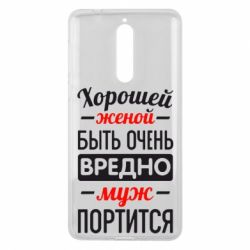 Чохол для Nokia 8 Хорошейе дружиною бути шкідливо - FatLine