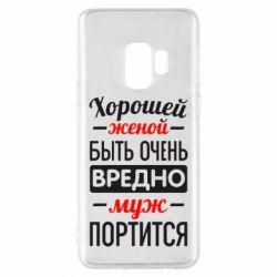 Чохол для Samsung S9 Хорошейе дружиною бути шкідливо - FatLine