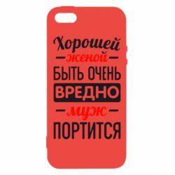 Чохол для iphone 5/5S/SE Хорошейе дружиною бути шкідливо - FatLine
