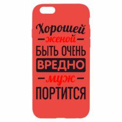 Чохол для iPhone 6/6S Хорошейе дружиною бути шкідливо - FatLine