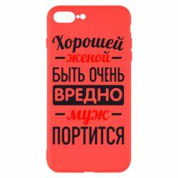 Чохол для iPhone 7 Plus Хорошейе дружиною бути шкідливо - FatLine