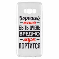 Чохол для Samsung S8 Хорошейе дружиною бути шкідливо - FatLine