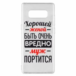 Чохол для Samsung Note 8 Хорошейе дружиною бути шкідливо - FatLine