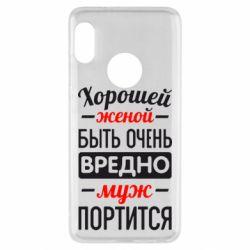 Чохол для Xiaomi Redmi Note 5 Хорошейе дружиною бути шкідливо - FatLine