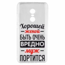 Чохол для Xiaomi Redmi Note 4 Хорошейе дружиною бути шкідливо - FatLine