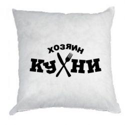 Подушка Хозяин кухни - FatLine