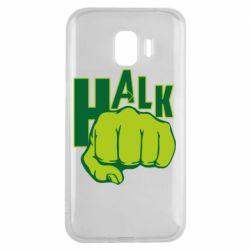 Чехол для Samsung J2 2018 Hulk fist