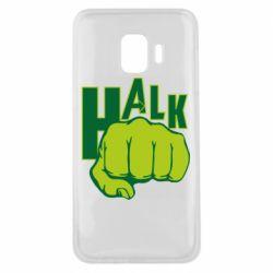 Чехол для Samsung J2 Core Hulk fist