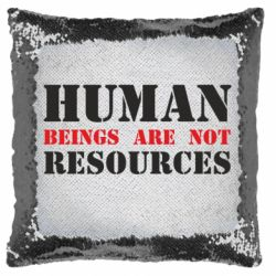 Подушка-хамелеон Human beings are not resources