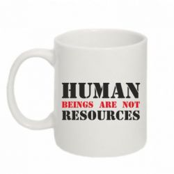 Кружка 320ml Human beings are not resources
