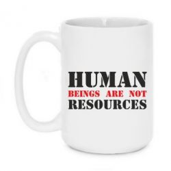 Кружка 420ml Human beings are not resources