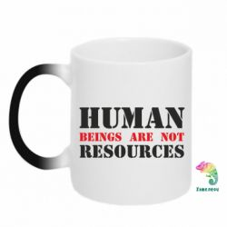 Кружка-хамелеон Human beings are not resources