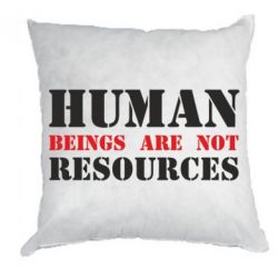 Подушка Human beings are not resources