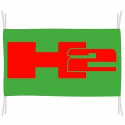 Прапор Hummer H2