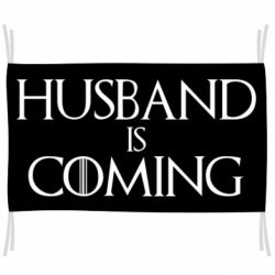 Прапор Husband is coming