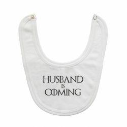 Слюнявчик  Husband is coming