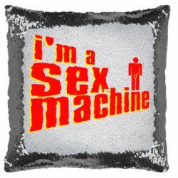 Подушка-хамелеон I am a sex machine