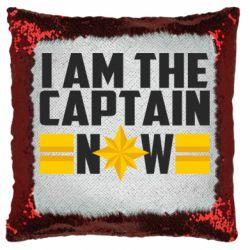 Подушка-хамелеон I am captain now