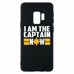 Чохол для Samsung S9 I am captain now
