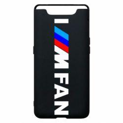 Чохол для Samsung A80 I am FAN