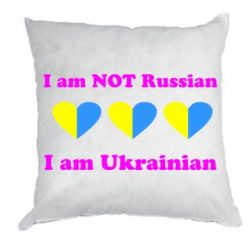 Подушка I am not Russian, a'm Ukrainian