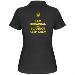 Женская футболка поло I AM UKRAINIAN and I CANNOT KEEP CALM - FatLine