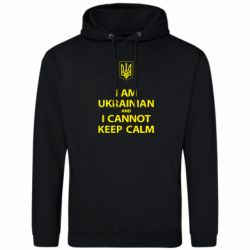 Толстовка I AM UKRAINIAN and I CANNOT KEEP CALM - FatLine