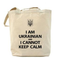 Сумка I AM UKRAINIAN and I CANNOT KEEP CALM - FatLine